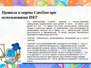 Правила и нормы СанПин при использовании ИКТ По требованиям СанПин занятия