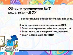 Области применения ИКТ педагогами ДОУ . Воспитательно-образовательный процес