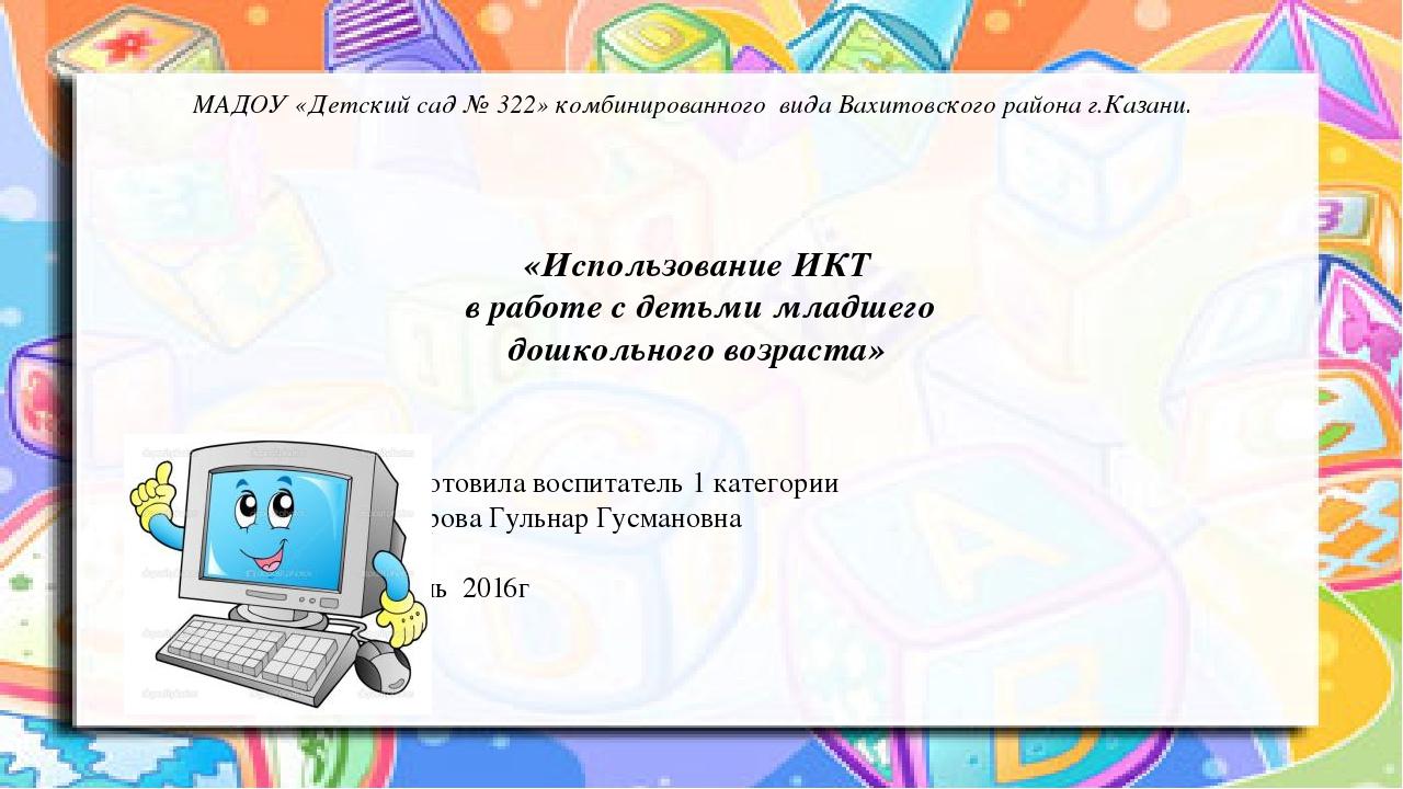 МАДОУ «Детский сад № 322» комбинированного вида Вахитовского района г.Казани...