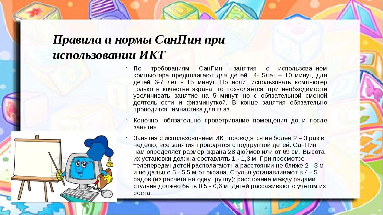 Правила и нормы СанПин при использовании ИКТ По требованиям СанПин занятия...