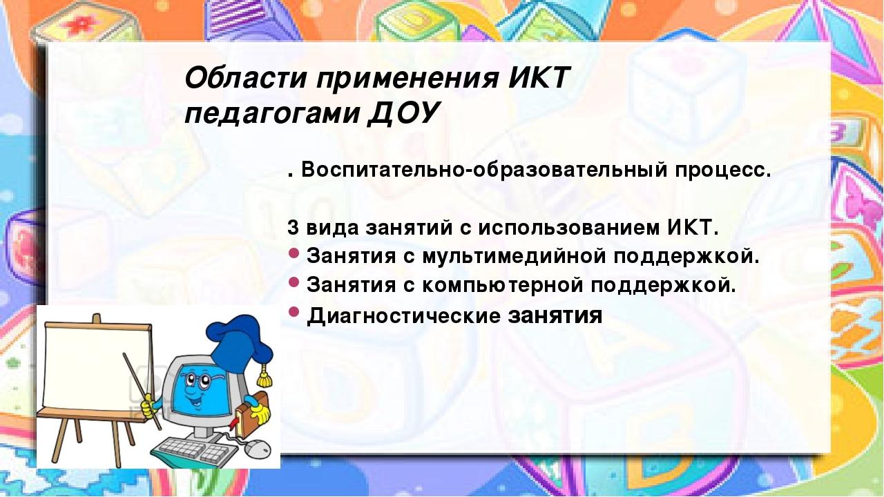 Области применения ИКТ педагогами ДОУ . Воспитательно-образовательный процес...