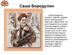 Саша Бородулин Саша Бородулин, пионер с горячим сердцем юного ленинца решил б