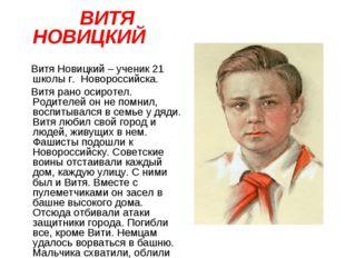 ВИТЯ НОВИЦКИЙ Витя Новицкий – ученик 21 школы г. Новороссийска. Витя рано ос
