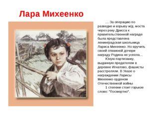 Лара Михеенко … За операцию по разведке и взрыву ж/д. моста через реку Дрисса