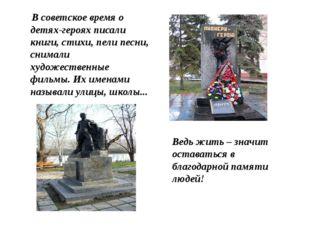 В советское время о детях-героях писали книги, стихи, пели песни, снимали ху