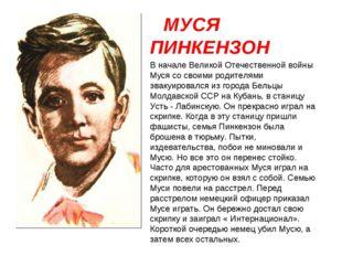 МУСЯ ПИНКЕНЗОН В начале Великой Отечественной войны Муся со своими родителям
