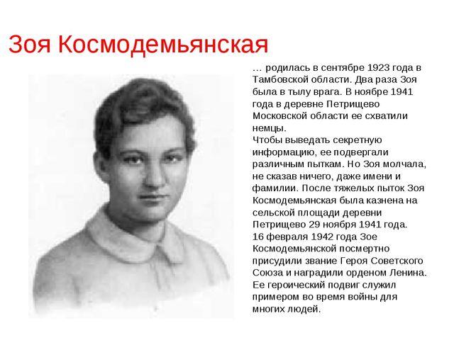 Зоя Космодемьянская … родилась в сентябре 1923 года в Тамбовской области. Два...