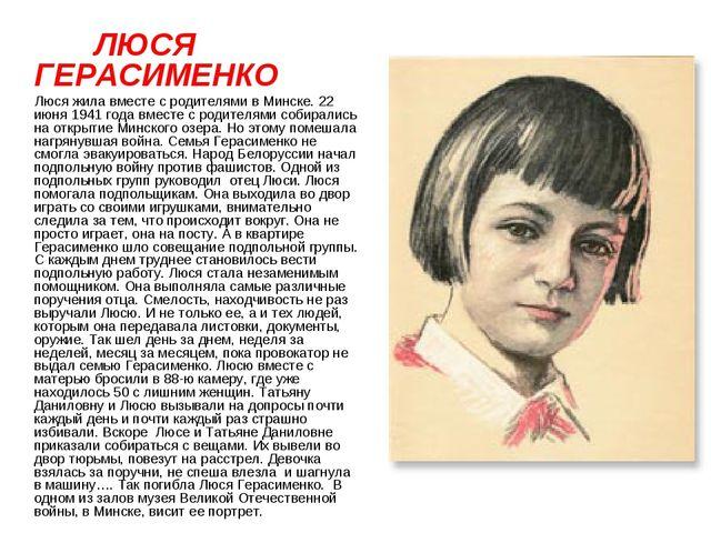 ЛЮСЯ ГЕРАСИМЕНКО Люся жила вместе с родителями в Минске. 22 июня 1941 года в...