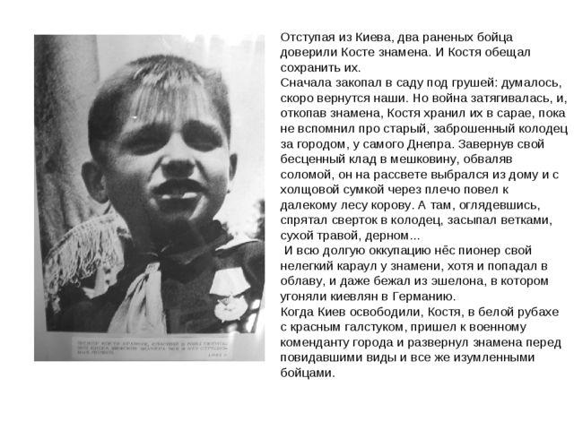 Отступая из Киева, два раненых бойца доверили Косте знамена. И Костя обещал с...