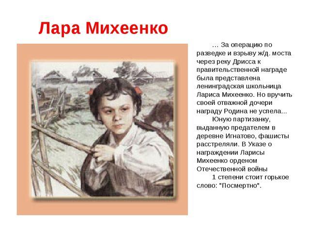 Лара Михеенко … За операцию по разведке и взрыву ж/д. моста через реку Дрисса...