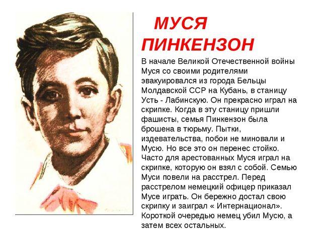 МУСЯ ПИНКЕНЗОН В начале Великой Отечественной войны Муся со своими родителям...