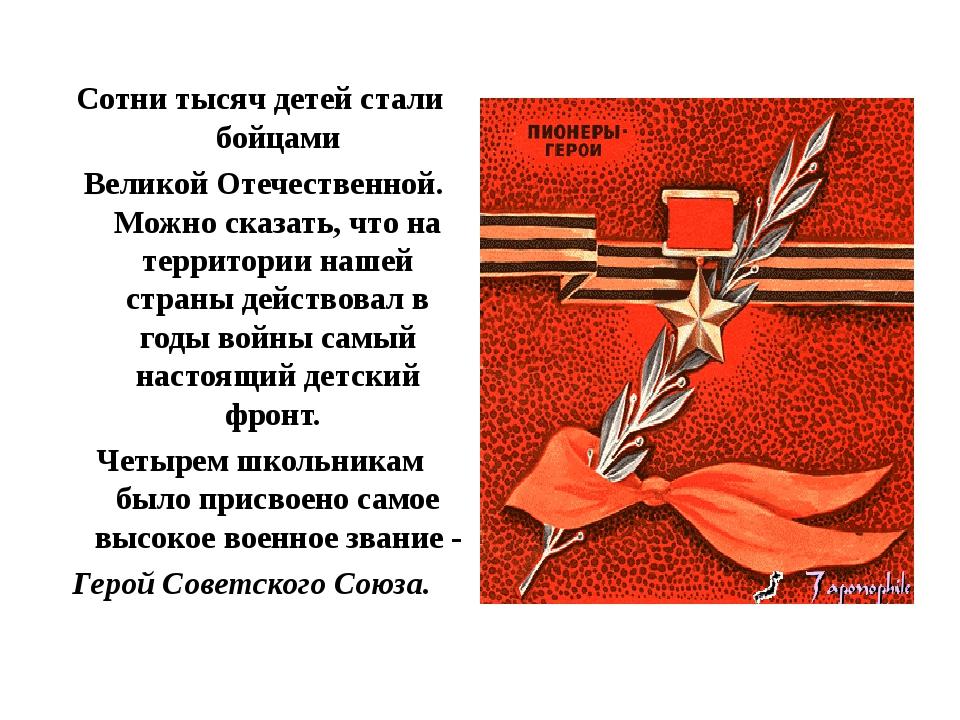 Сотни тысяч детей стали бойцами Великой Отечественной. Можно сказать, что на...