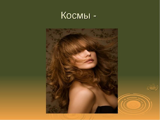 Космы -
