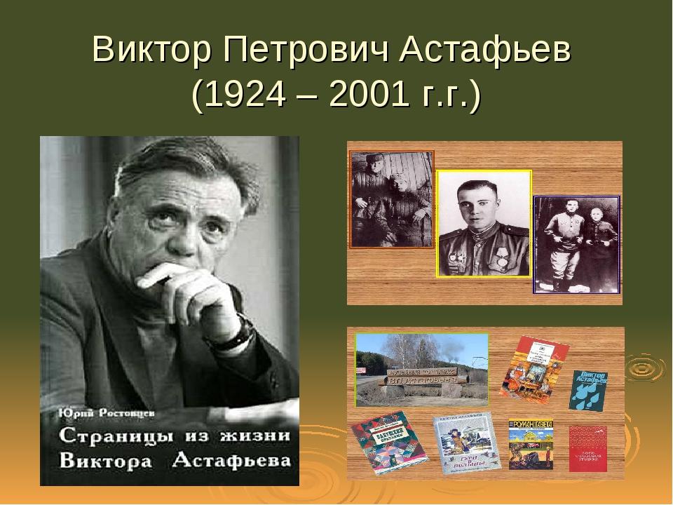 Виктор Петрович Астафьев (1924 – 2001 г.г.)