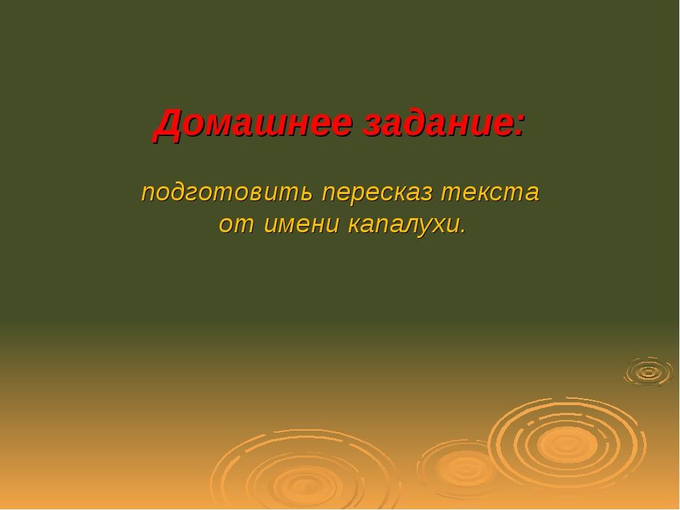 Домашнее задание: подготовить пересказ текста от имени капалухи.