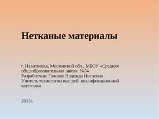 Нетканые материалы г. Ивантеевка, Московской обл., МБОУ «Средняя общеобразова