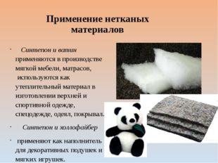 Применение нетканых материалов Синтепон и ватин применяются в производстве мя