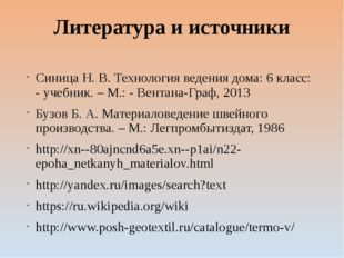 Литература и источники Синица Н. В. Технология ведения дома: 6 класс: - учебн
