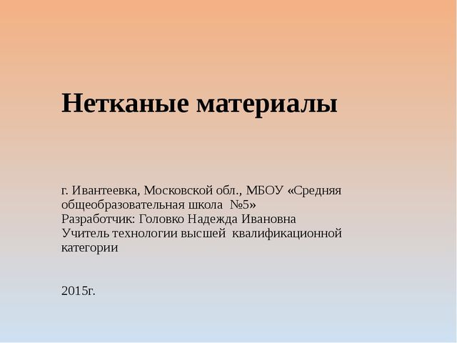 Нетканые материалы г. Ивантеевка, Московской обл., МБОУ «Средняя общеобразова...