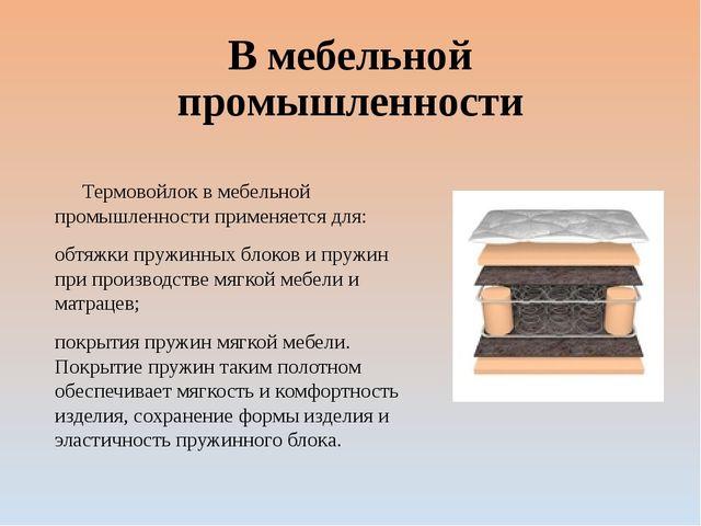 В мебельной промышленности Термовойлок в мебельной промышленности применяется...