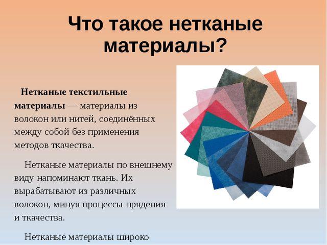 Что такое нетканые материалы? Нетканые текстильные материалы— материалы из в...
