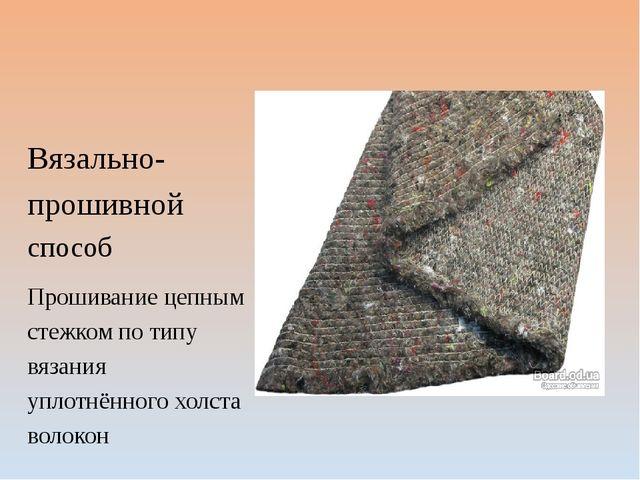 Вязально-прошивной способ Прошивание цепным стежком по типу вязания уплотнённ...
