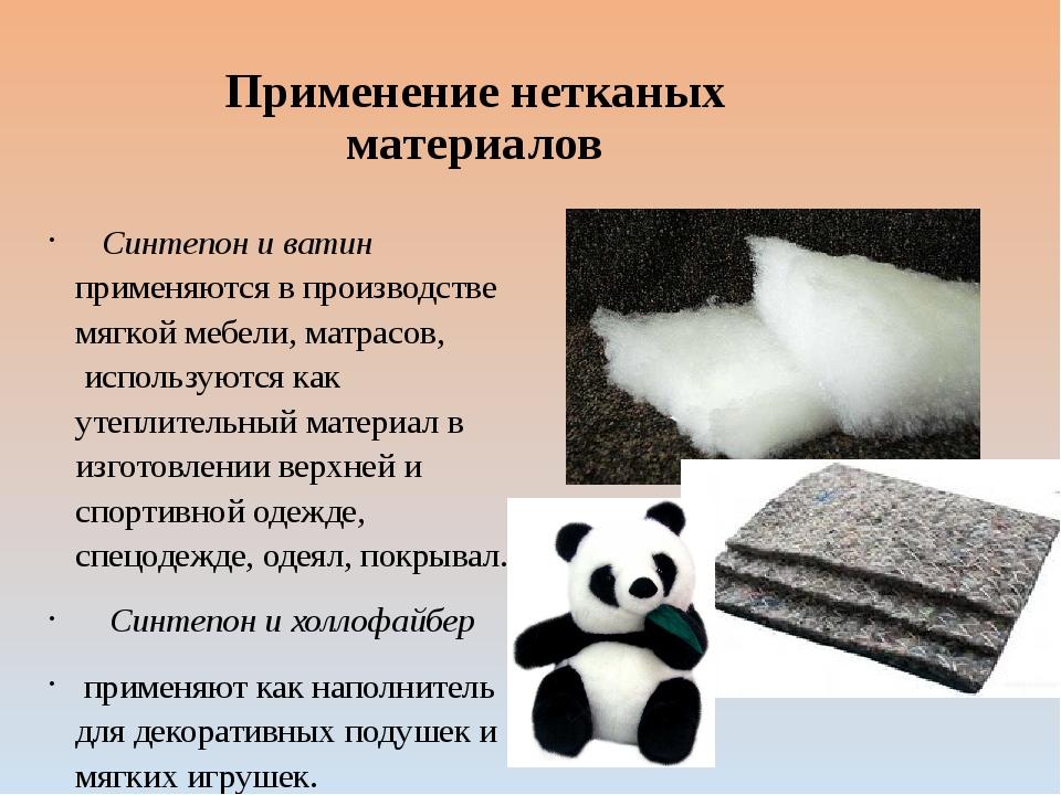 Применение нетканых материалов Синтепон и ватин применяются в производстве мя...