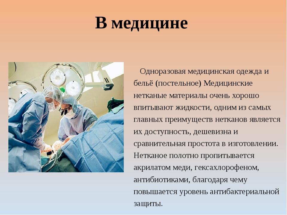 В медицине Одноразовая медицинская одежда и бельё (постельное) Медицинские не...