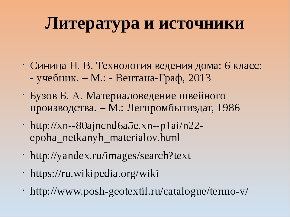 Литература и источники Синица Н. В. Технология ведения дома: 6 класс: - учебн...