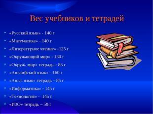 Вес учебников и тетрадей «Русский язык» - 140 г «Математика» - 140 г «Литерат