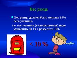 Вес ранца Вес ранца должен быть меньше 10% веса ученика, т.е. вес ученика (в
