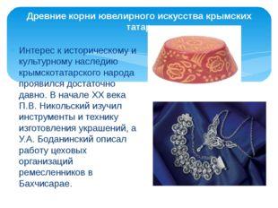 Древние корни ювелирного искусства крымских татар Интерес к историческому и к