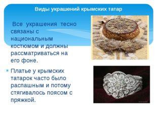 Виды украшений крымских татар Все украшения тесно связаны с национальным кост