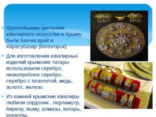 Крупнейшими центрами ювелирного искусства в Крыму были Бахчисарай и Карасуба