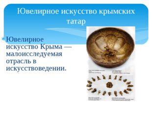 Ювелирное искусство крымских татар Ювелирное искусство Крыма — малоисследуема
