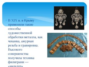 В ХIХ в. в Крыму применяли такие способы художественной обработки металла, к