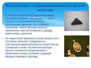 Роль религии в складывании крымскотатарского искусства В первобытный период у
