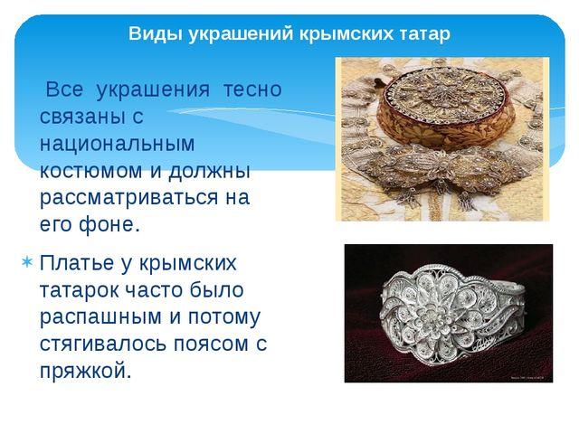 Виды украшений крымских татар Все украшения тесно связаны с национальным кост...