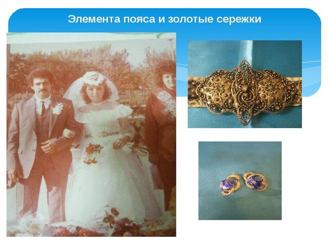Элемента пояса и золотые сережки