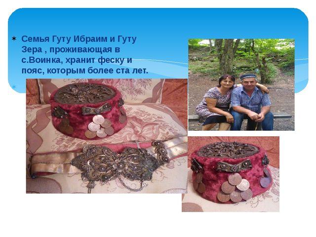 Семья Гуту Ибраим и Гуту Зера , проживающая в с.Воинка, хранит феску и пояс,...