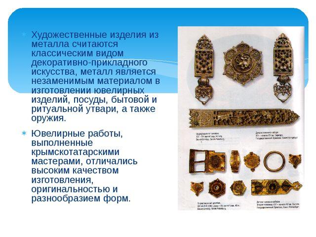 Художественные изделия из металла считаются классическим видом декоративно-пр...