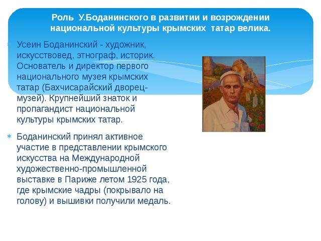 Роль У.Боданинского в развитии и возрождении национальной культуры крымских т...
