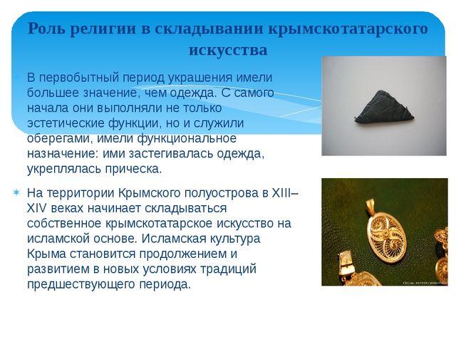 Роль религии в складывании крымскотатарского искусства В первобытный период у...