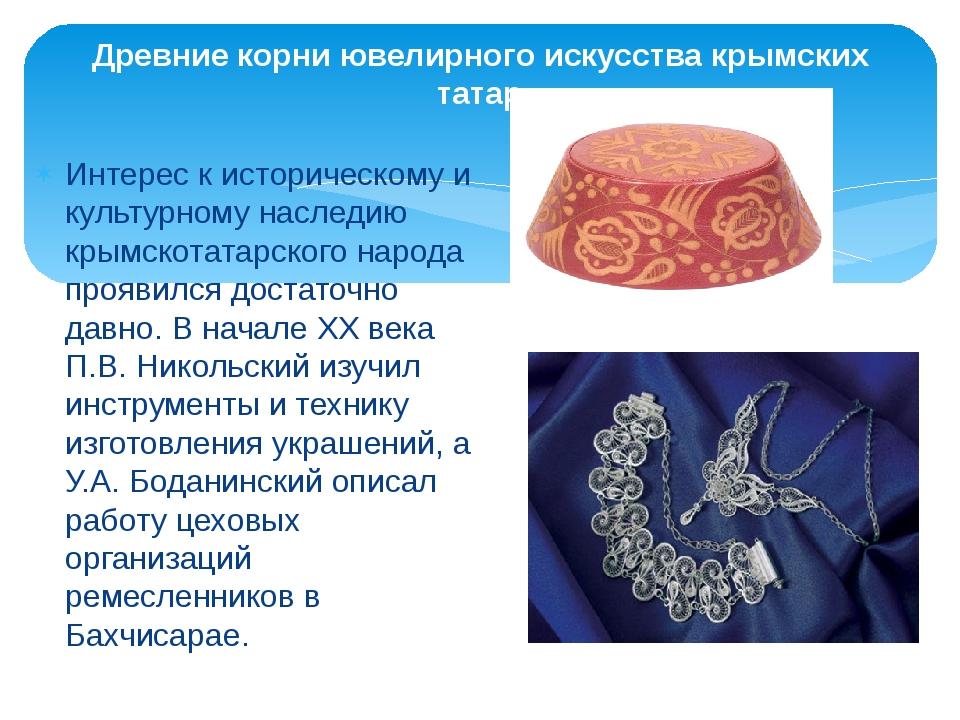 Древние корни ювелирного искусства крымских татар Интерес к историческому и к...