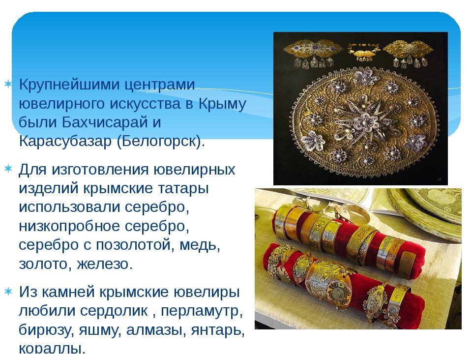 Крупнейшими центрами ювелирного искусства в Крыму были Бахчисарай и Карасуба...