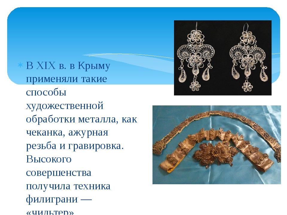 В ХIХ в. в Крыму применяли такие способы художественной обработки металла, к...