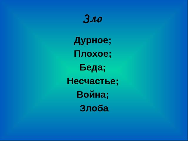 Зло Дурное; Плохое; Беда; Несчастье; Война; Злоба