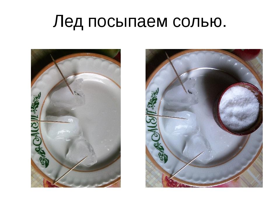 Лед посыпаем солью.