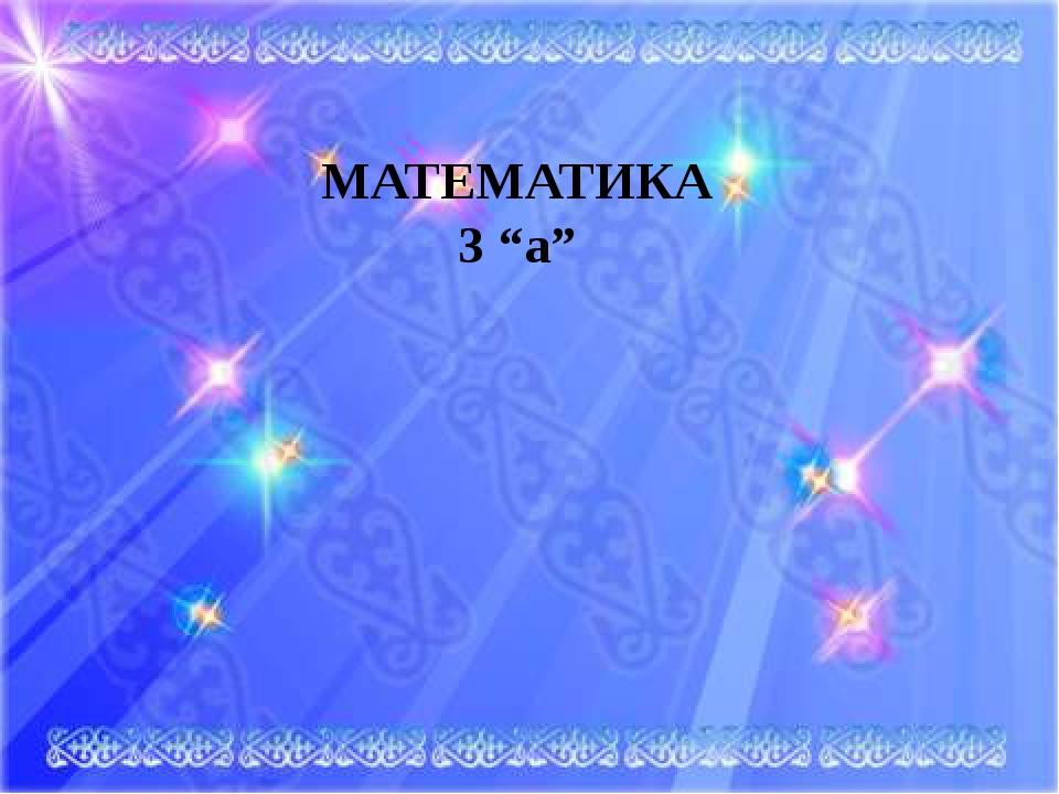 """МАТЕМАТИКА 3 """"а"""""""