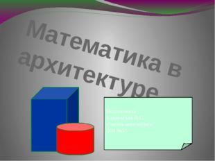 Математика в архитектуре Подготовила Кадиевская Л.С. учитель математики ОШ №53
